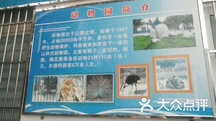 铁山公园-动物园动物图片图片-邹城市周边游-大众点评