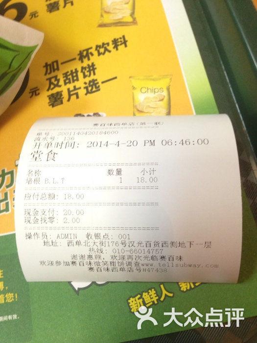 赛百味(西单汉光百货店)-图片-北京美食-大众点