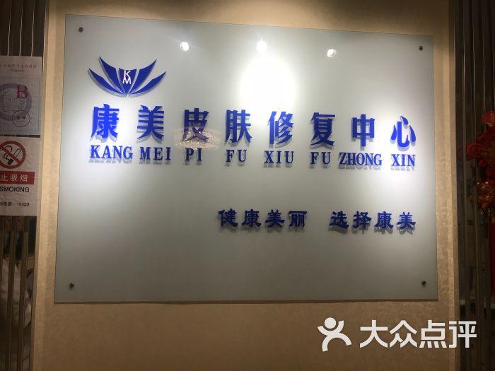 康美贞专业祛斑祛痘修复中心(太阳宫一店)图片 - 第6张