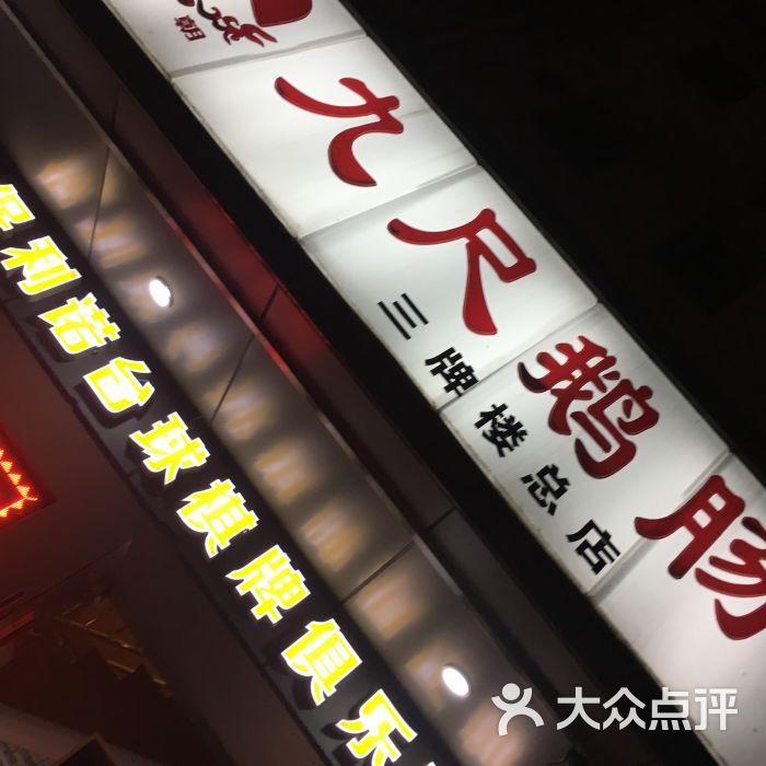 九尺鹅肠老灶火锅(三牌楼店)图片 - 第133张
