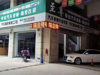 芜湖至尊专业汽车音响改装隔音定制