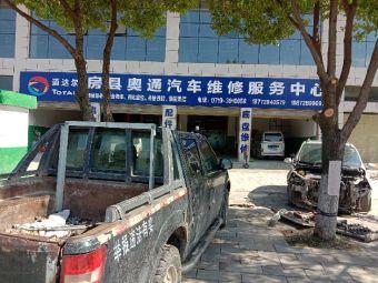 房县奥通汽车维修服务中心