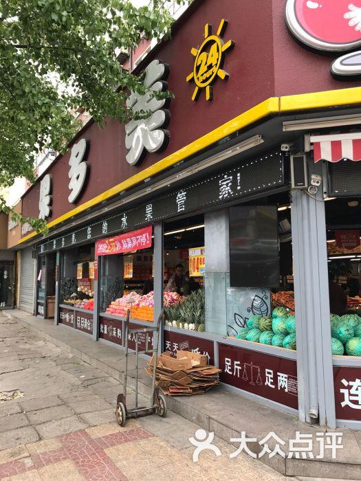 北京果多美超市_果多美水果干果超市(蒲黄榆店)-图片-北京购物-大众
