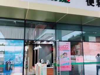 易捷便利(麻布岗服务区店)