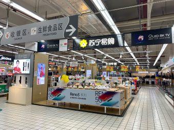 苏宁易购(蔡塘广场店)