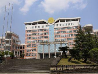西华师范大学(新校区)