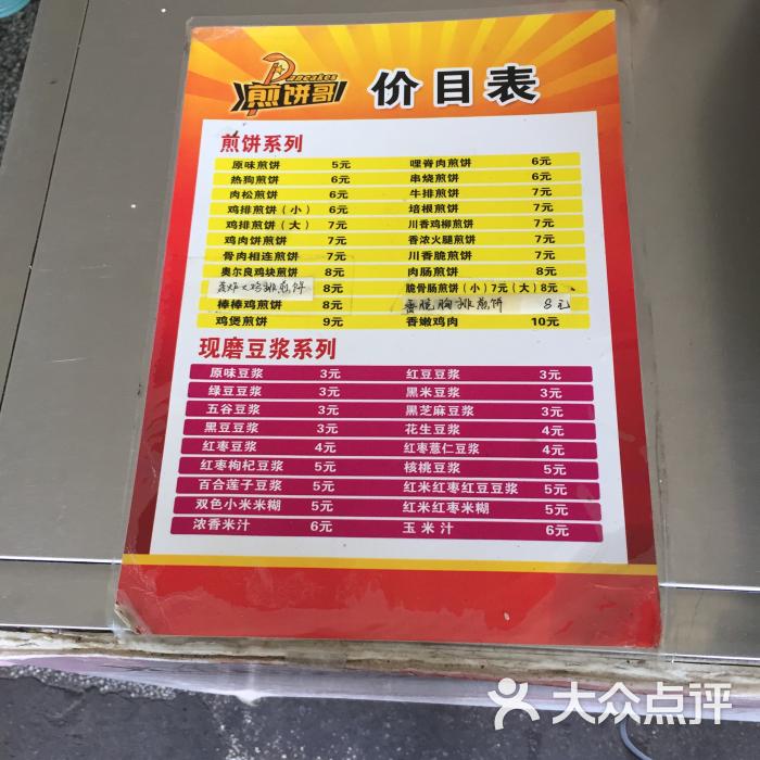 煎饼哥-美食-兴化市图片美食遂川吉安图片