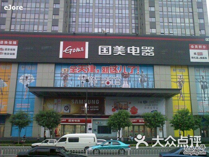 国美电器 北辰店 20100526 店面图片 天津购物