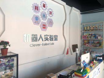 科莱沃机器人(中关村校区)