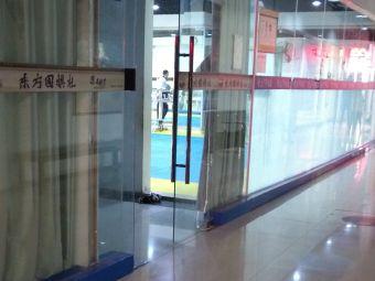 东方跆拳道馆