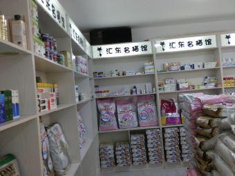 汇东名猫馆