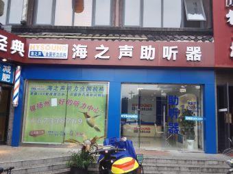 扬州海之声助听器旗舰店