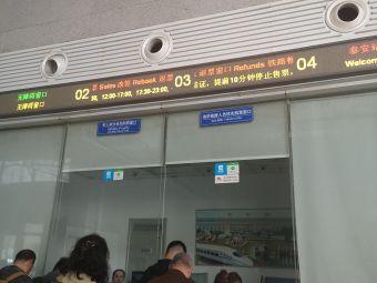 人工售票窗口
