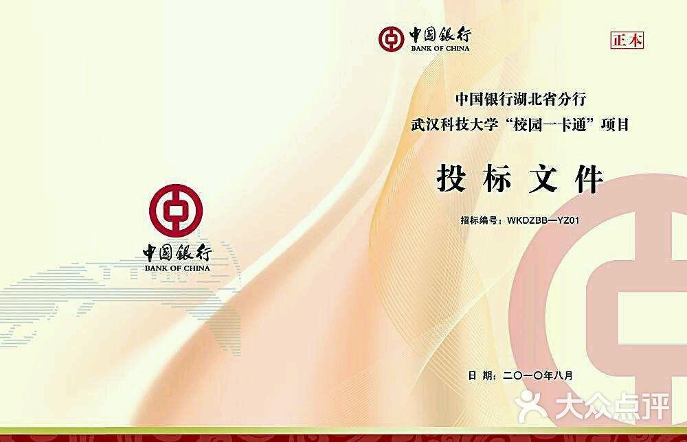 中国银行苏州长桥支行图片 - 第1张