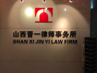 山西晋一律师事务所(鼎太风华店)