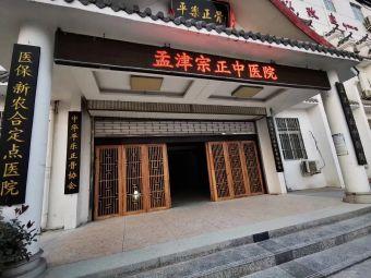 洛阳市中医药学校(平乐正骨分校)