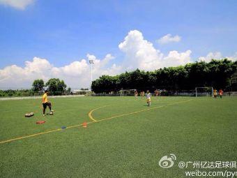 亿达足球训练基地