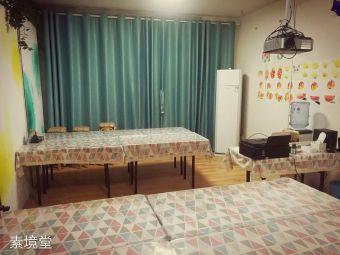 素境堂画室