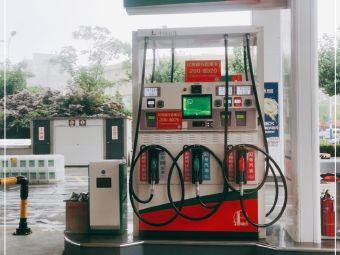 中国石化南通如皋第一加油站