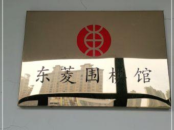 东菱围棋馆
