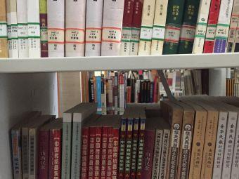天津师范大学图书馆
