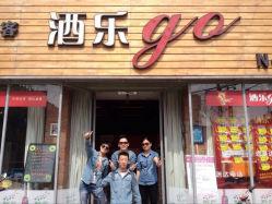 酒乐Go(江西店)地址,电话,营业时间(图)-洛阳-大