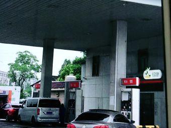 中国石化九曲加油站