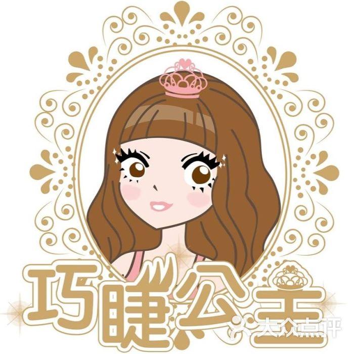 巧睫公主美(睫沙龙店)logo图片 - 第1张