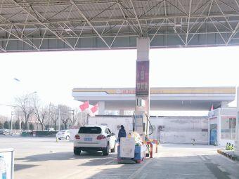 中国石化(三河第3加油站)