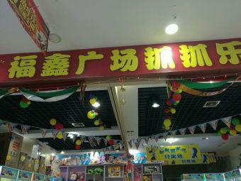 福鑫购物广场(龙海三路店)