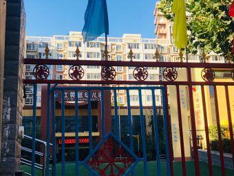 北京红黄蓝幼儿园(石家庄明珠分园)