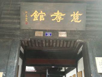 慈孝文化馆
