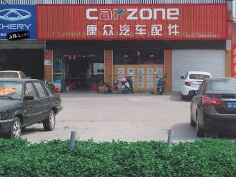 康众汽车配件(如皋福寿西路店)