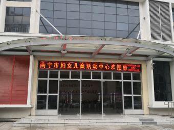 南宁市妇女儿童活动中心