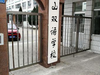 南山双语学校(初中部)
