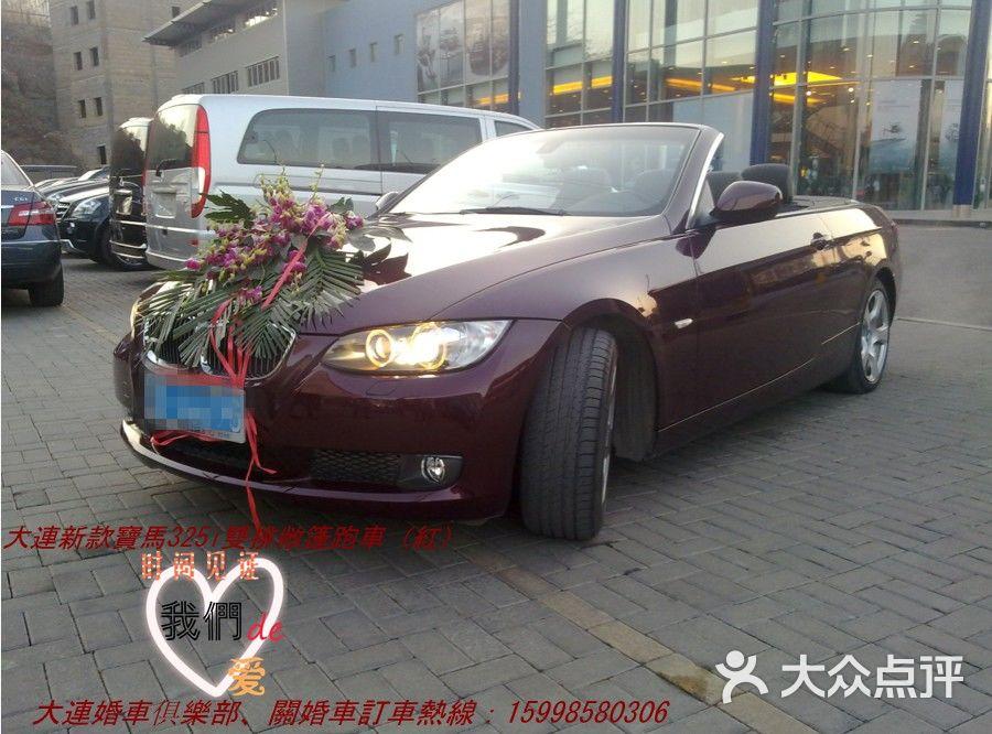 新款宝马325i硬顶双排敞篷跑车(红)-大连婚车1婚礼的