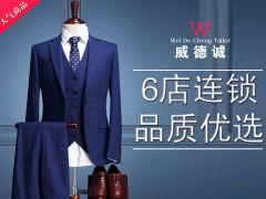 香港威德诚洋服 西服 西装高级定制