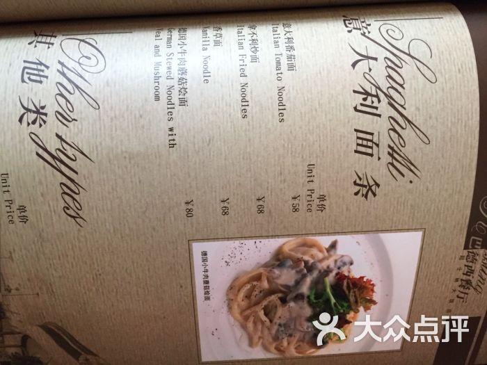 起士林大饭店(小白楼店)菜单图片 - 第2595张图片