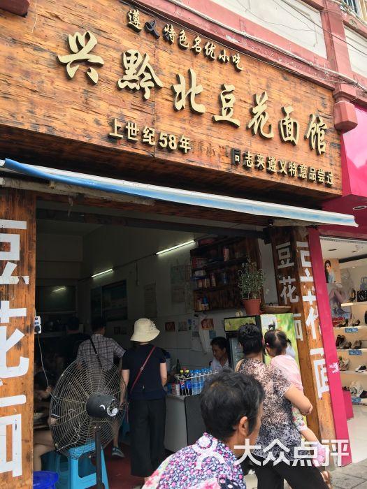 兴黔北图片面馆-美食-遵义猎人仙豆花我之是修者美食图片