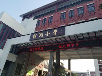 榕湖小学分校(琴潭分校)