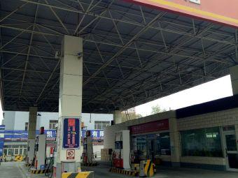 中石油物资加油站