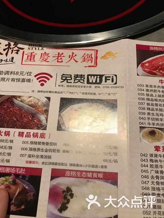 涨格重庆老火锅菜单图片 - 第6张