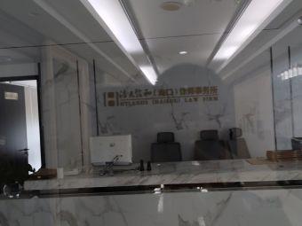 海南信达律师事务所