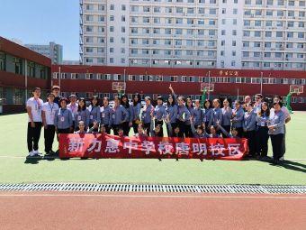 新力惠中学校(唐明校区)