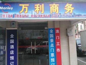 珠海万利劳务派遣有限公司