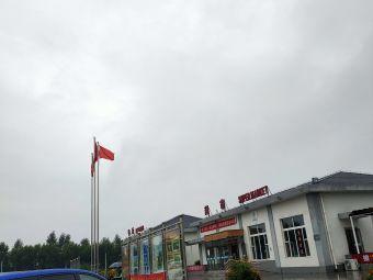 中国石化奇村服务区加油站