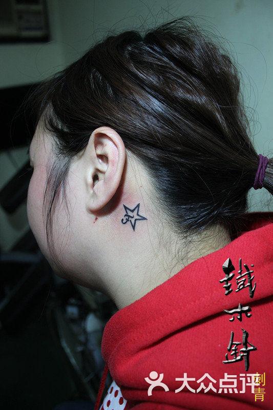 汉阳纹身江汉路步行街纹身铁木针刺青纹身店耳朵后面五角星纹身图案