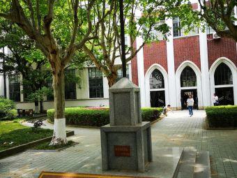 上海交通大学(徐汇校区)