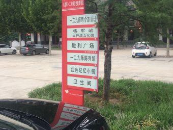 一二九师陈列馆-停车场