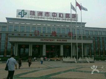 株洲市中心医院